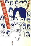 ぼくの音楽人間カタログ (新潮文庫)