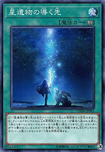 遊戯王 CHIM-JP061 星遺物の導く先 (日本語版 ノーマル) カオス・インパクト