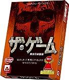 ザ・ゲーム 完全日本語版