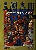 三国志3スーパーガイドブック〈下巻〉 (スーパー攻略シリーズ)