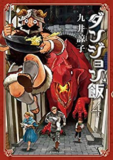 ダンジョン飯 4巻 (ビームコミックス)