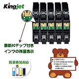 【Kingjet製】 Epson RDH-4CL 4色セット+黒1本 RDHBKL大容量タイプ 最新ICチップ付け エプソン 互換インクカートリッジ対応機種:PX-048A PX-049A 残量検知機能 最新ICチップ付け 画像