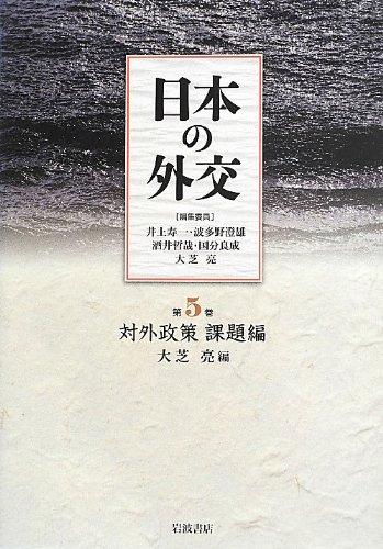 対外政策 課題編 (日本の外交 第5巻)の詳細を見る