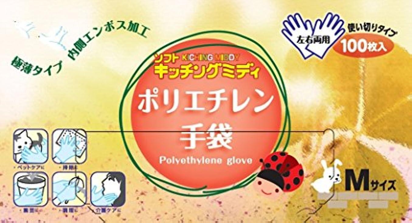 ガム管理実行する奥田薬品 キッチングミディポリエチレン極薄手袋 Mサイズ 100枚入