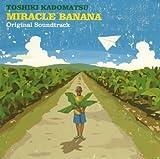 「ミラクルバナナ」オリジナル・サウンドトラック 画像