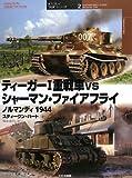 """ティーガー1重戦車vsシャーマン・ファイアフライ ノルマンディ1944 (オスプレイ""""対決""""シリーズ)"""