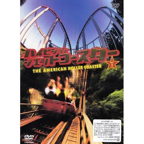 NHK-DVD~ハイビジョン~ジェットコースターVol.2