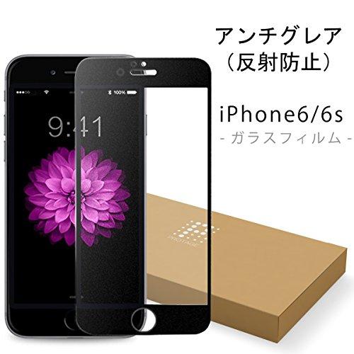 PROTAGE iPhone6s / iPhone 6 反射防止 アンチグレア ガラス フィルム (4.7インチ) 0.4mm 強化ガラス 保護フィルム 硬度9H 非光沢 ノングレア ガラスフィルム アイフォン iPhone 6 / 6s (ブラック)