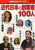 近代日本の創業者100人 (ビッグマンスペシャル)