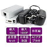HDMI延長 最大60m 7.1ch音声対応 ACアダプタ付【gEx60m】