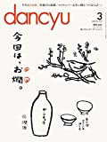 dancyu (ダンチュウ) 2016年 3月号 [雑誌]