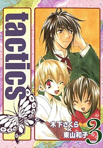 tactics 3巻 (コミックアヴァルス)
