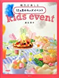 親子で楽しむ 12ヵ月のキッズイベント (講談社の実用BOOK)