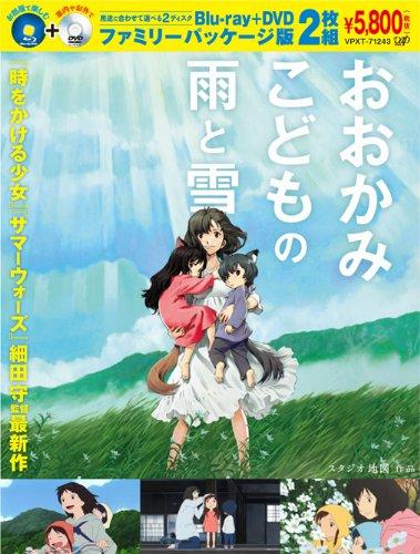 おおかみこどもの雨と雪 Blu-ray+DVD ファミリーパッケージ版(本編BD1枚+本編DVD1枚)の詳細を見る