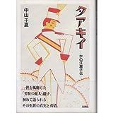 タアキイ—水の江滝子伝