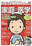 ワンコインフォアミセス(16) 2017年 06 月号 [雑誌]: for Mrs.(フォアミセス) 増刊