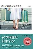 オトナの恋と女磨きと (美人時間ブック)