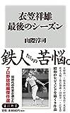「衣笠祥雄 最後のシーズン (角川新書)」販売ページヘ