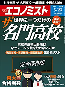 週刊エコノミスト 2017年05月23日号の書影