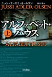 アルファベット・ハウス 上 (ハヤカワ・ミステリ文庫) 画像