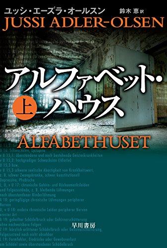 アルファベット・ハウス 上 (ハヤカワ・ミステリ文庫)の詳細を見る
