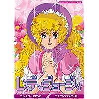 想い出のアニメライブラリー 第95集 レディジョージィ! コレクターズDVD <デジタルリマスター版>