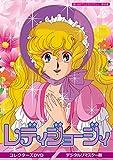 想い出のアニメライブラリー 第95集 レディジョージィ コレクターズDVD<デジタル...[DVD]