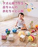 赤ちゃんのおもちゃと小物 (レディブティックシリーズno.3604)