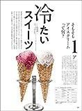 cafe-sweets (カフェ-スイーツ) vol.194 (柴田書店MOOK) 画像