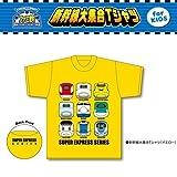 新幹線柄のTシャツ!!お子さんも大喜び!!【JR公認 新幹線 大集合 Tシャツ 黄色 イエロー 】 (110cm)