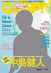 QLAP!(クラップ) 2017年 07 月号 [雑誌]