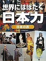 日本の衣 (世界にはばたく日本力)