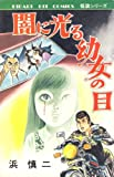 闇に光る幼女の目 / 浜慎二 のシリーズ情報を見る