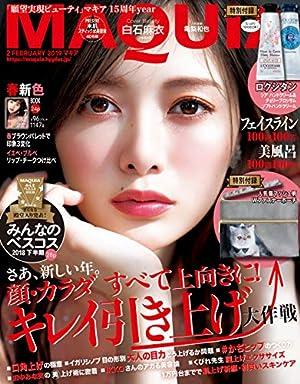 MAQUIA (マキア) 2019年2月号 [雑誌]