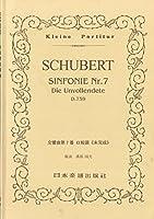 No.24 シューベルト 交響曲「未完成」 (Kleine Partitur)