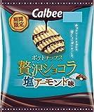 カルビー ポテトチップス贅沢ショコラ塩アーモンド味 50g ×12袋