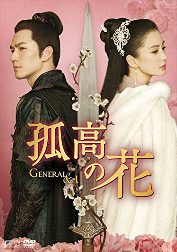 孤高の花~General&I~ DVD-BOX3<シンプルBOXシリーズ>
