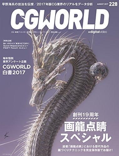 CGWORLD (シージーワールド) 201...