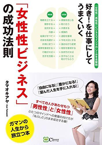 好き! を仕事にしてうまくいく「女性性ビジネス」の成功法則