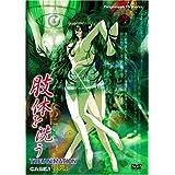 肢体を洗う THE ANIMATION(1) [DVD] [DVD] (2003) アダルトアニメ
