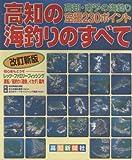 高知の海釣りのすべて 改訂新版
