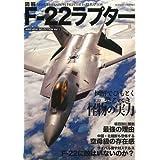 F-22 ラプター 2011年 06月号 [雑誌]