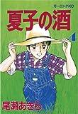 夏子の酒(4) (モーニングKC (185))