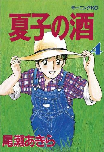 夏子の酒(4) (モーニングコミックス)