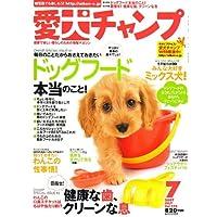 Aiken Champ (愛犬チャンプ) 2007年 07月号 [雑誌]
