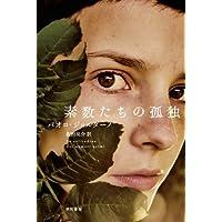 素数たちの孤独(ハヤカワepiブック・プラネット)