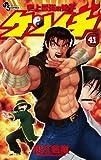 史上最強の弟子 ケンイチ 41 (少年サンデーコミックス)