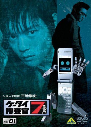 ケータイ捜査官7 File 01 [DVD]の詳細を見る
