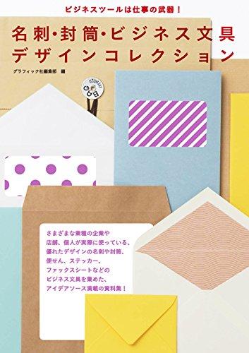 名刺・封筒・ビジネス文具デザインコレクション ビジネスツールは仕事の武器!の詳細を見る