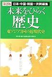 未来をひらく歴史―日本・中国・韓国=共同編集 東アジア3国の近現代史